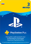 Playstation Plus Gift Card 90 дней RU-регион