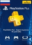 Playstation Plus 90 дней RU-регион