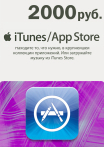 iTunes / App Store Gift Card 2000 RUB RU-регион