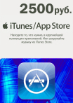 iTunes / App Store Gift Card 2500 RUB RU-регион