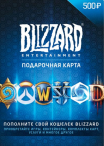 Blizzard Gift Card 500 RUB RU-регион