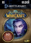 World of Warcraft Time Card 60 дней RU-регион