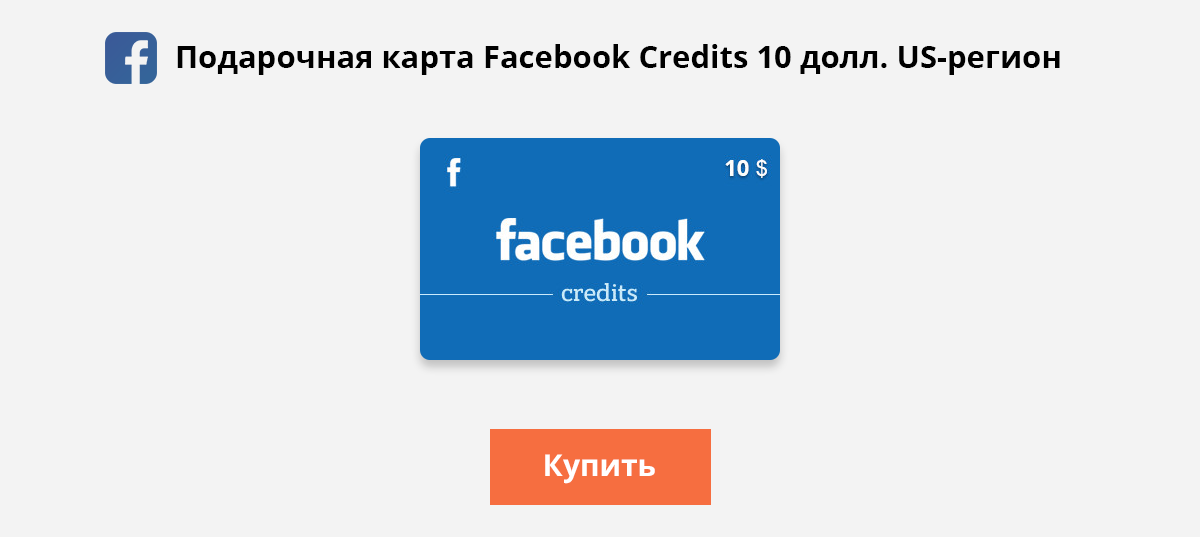 Facebook Credits Gift Card 10 USD US-регион