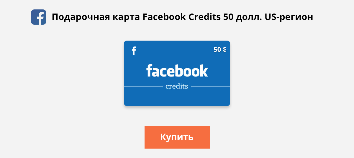 Facebook Credits Gift Card 50 USD US-регион